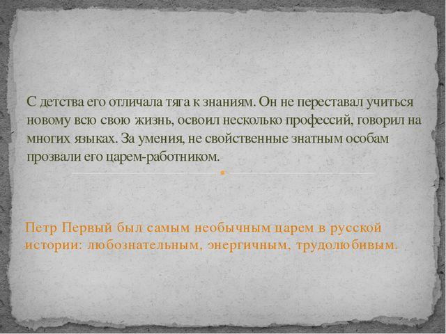 Петр Первый был самым необычным царем в русской истории: любознательным, энер...