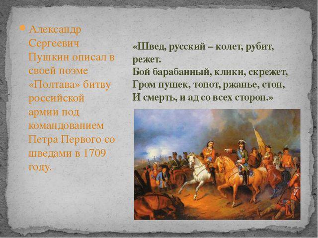 Александр Сергеевич Пушкин описал в своей поэме «Полтава» битву российской ар...