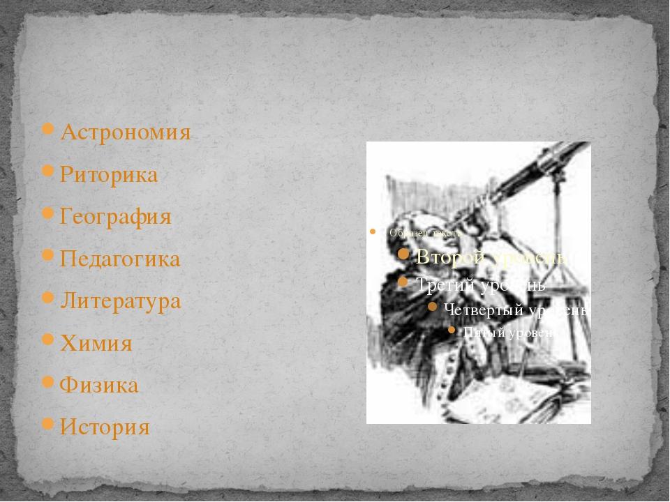 Астрономия Риторика География Педагогика Литература Химия Физика История