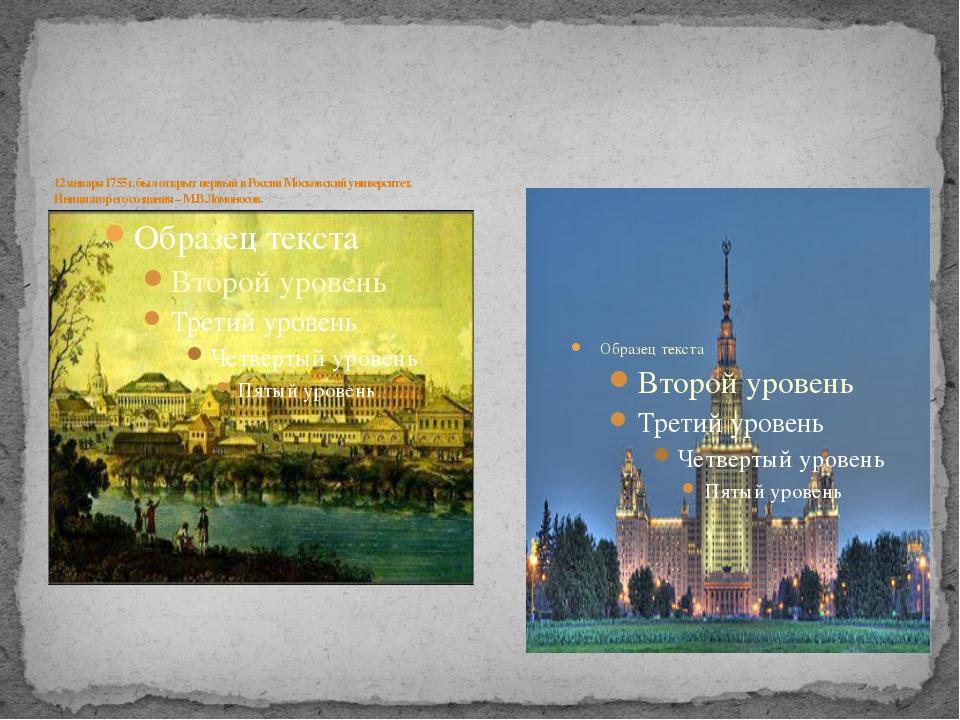 12 января 1755 г. был открыт первый в России Московский университет. Инициат...
