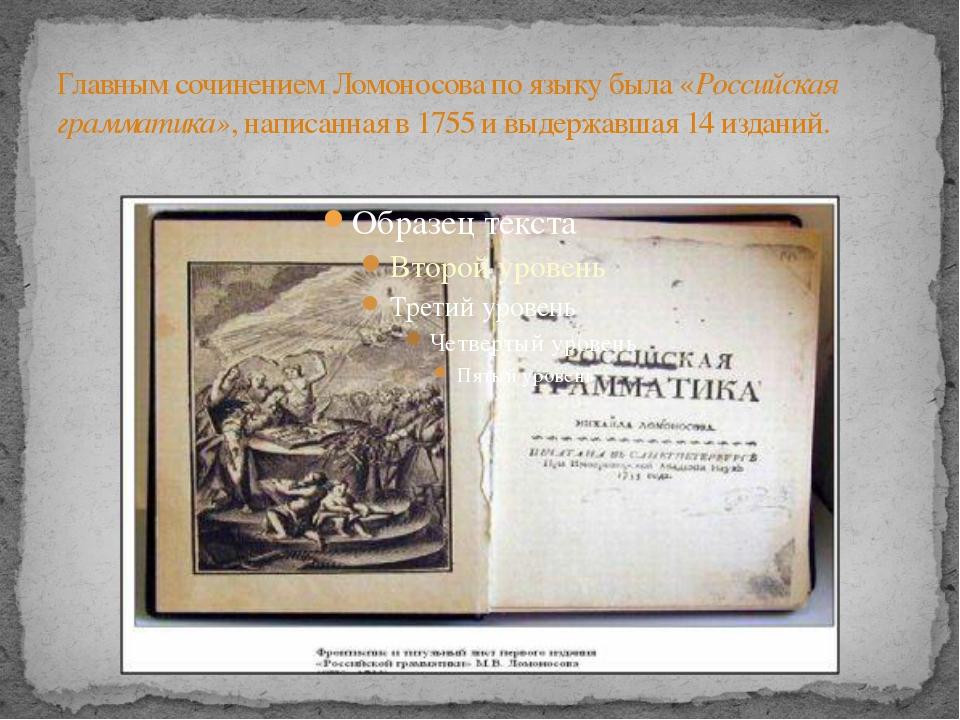 Главным сочинением Ломоносова по языку была «Российская грамматика», написанн...