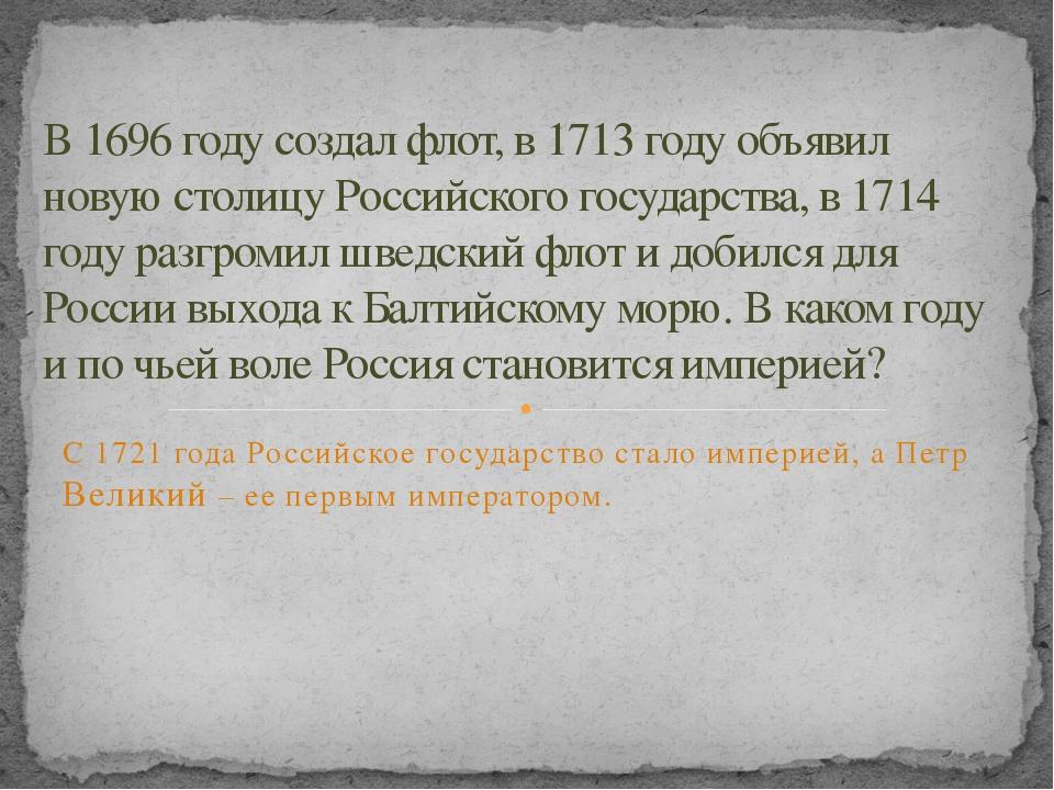 С 1721 года Российское государство стало империей, а Петр Великий – ее первым...