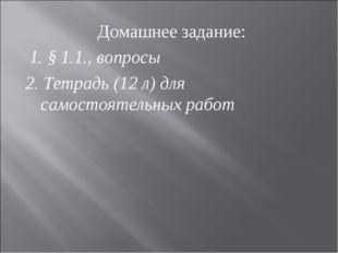 Домашнее задание: 1. § 1.1., вопросы 2. Тетрадь (12 л) для самостоятельных ра
