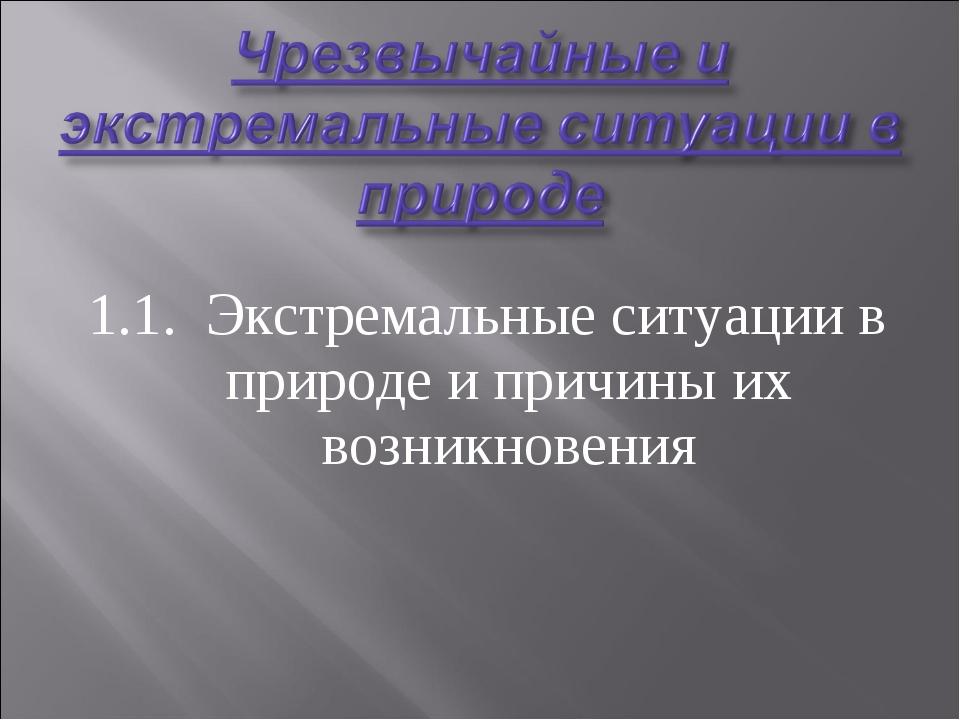 1.1. Экстремальные ситуации в природе и причины их возникновения