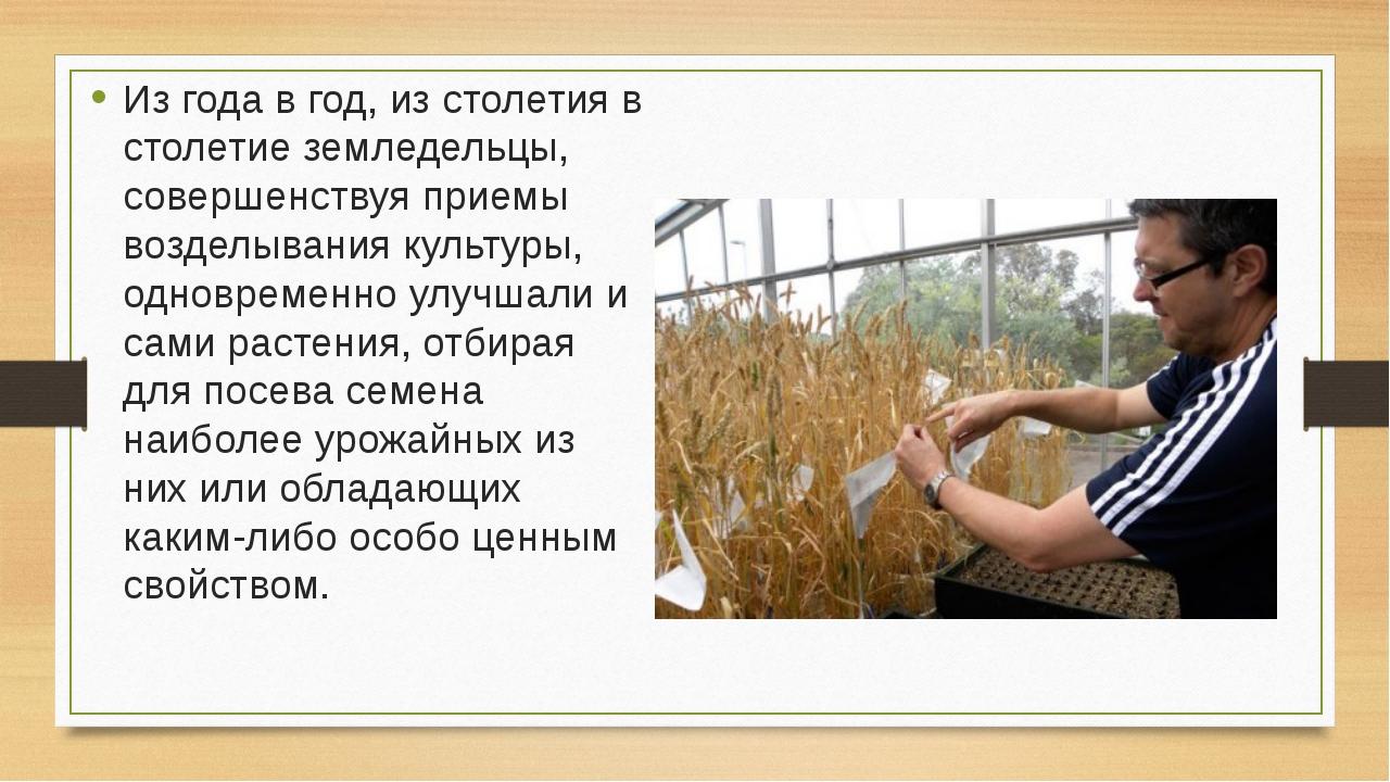 Из года в год, из столетия в столетие земледельцы, совершенствуя приемы возде...