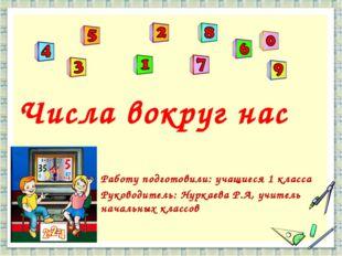 Работу подготовили: учащиеся 1 класса Руководитель: Нуркаева Р.А, учитель нач