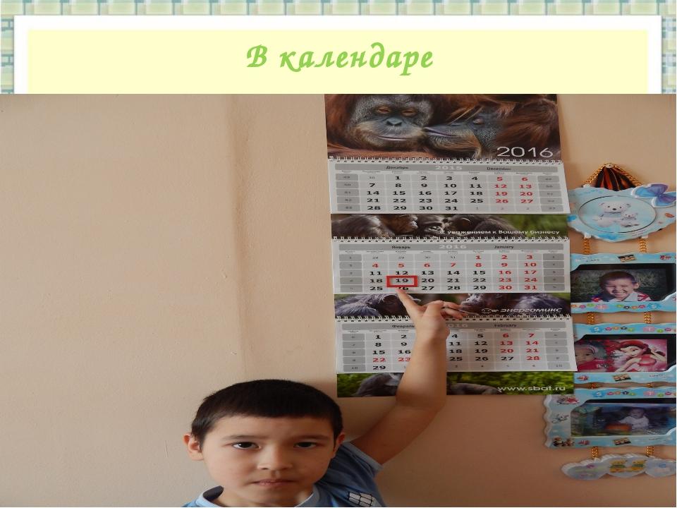 В календаре