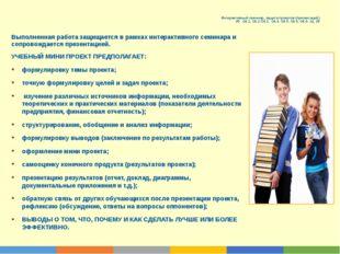Интерактивный семинар, защита проектов (презентаций) У5 ОК 1. ОК 2 ОК 3. ОК