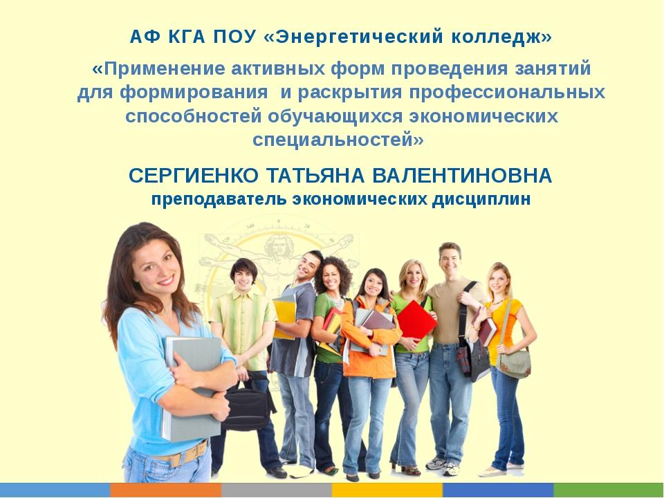 АФ КГА ПОУ «Энергетический колледж» «Применение активных форм проведения заня...