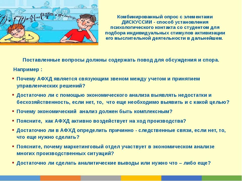 Комбинированный опрос с элементами ДИСКУССИИ - способ установления психологич...