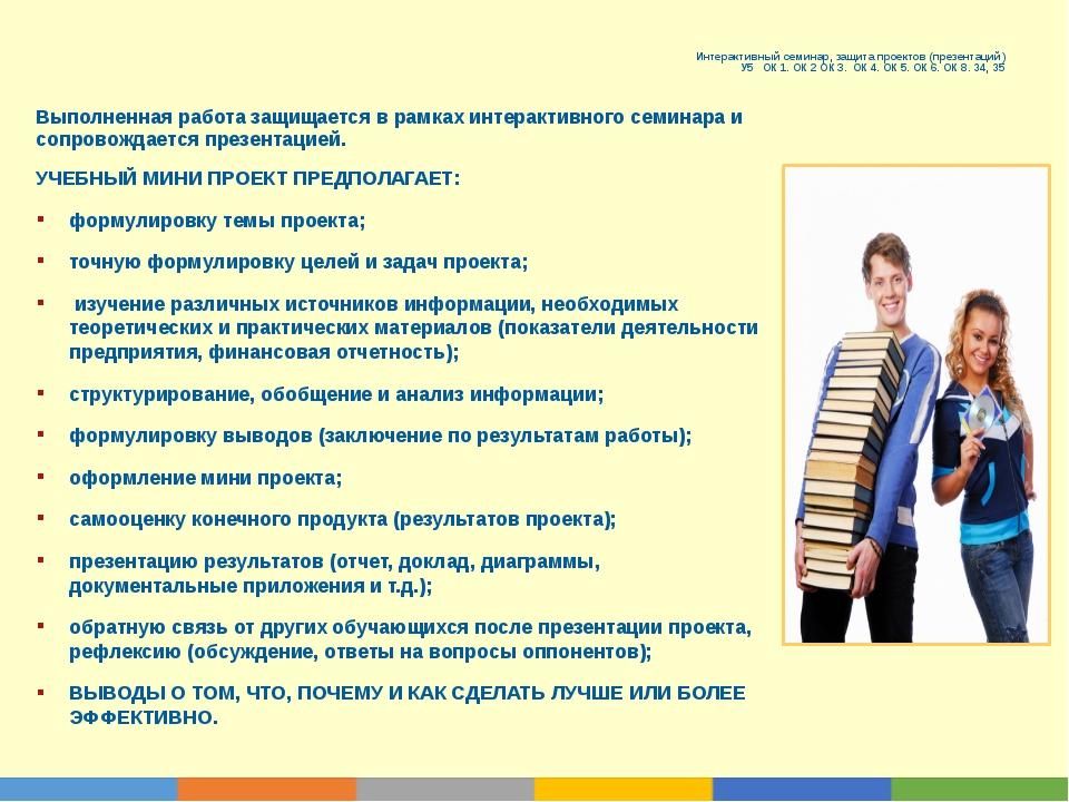 Интерактивный семинар, защита проектов (презентаций) У5 ОК 1. ОК 2 ОК 3. ОК...