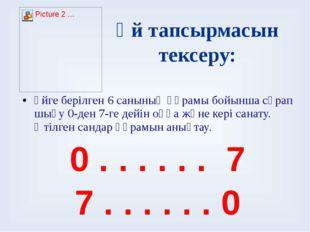 Үйге берілген 6 санының құрамы бойынша сұрап шығу 0-ден 7-ге дейін оңға және