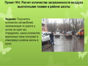 Проект №4: Расчет количества загрязненности воздуха выхлопными газами в район