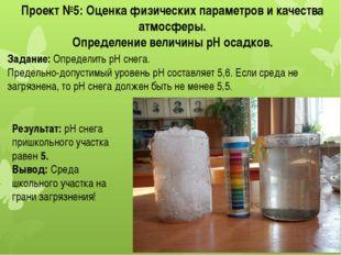 Проект №5: Оценка физических параметров и качества атмосферы. Определение вел