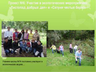 Проект №6: Участие в экологических мероприятиях: «Листопад добрых дел» и «Сет