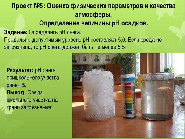 Проект №5: Оценка физических параметров и качества атмосферы. Определение вел...