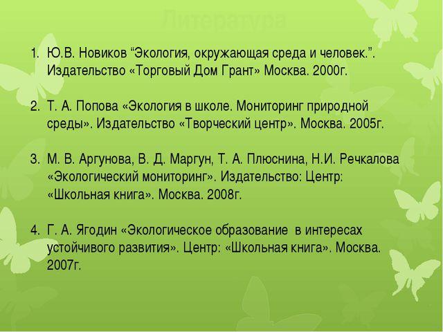 """Литература Ю.В. Новиков """"Экология, окружающая среда и человек."""". Издательство..."""