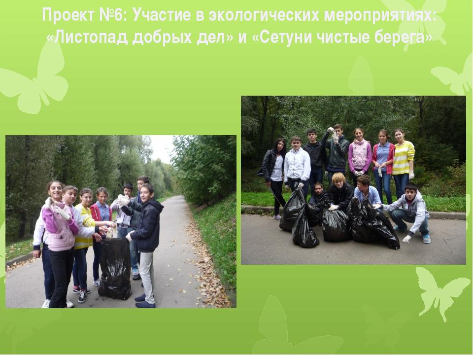Проект №6: Участие в экологических мероприятиях: «Листопад добрых дел» и «Сет...