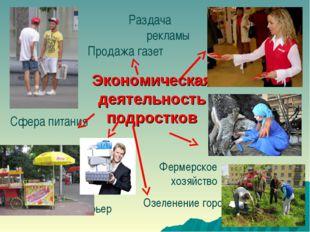Экономическая деятельность подростков Продажа газет Раздача рекламы Курьер Оз