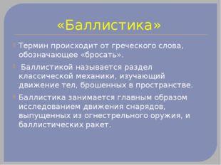 «Баллистика» Термин происходит от греческого слова, обозначающее «бросать». Б