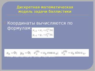 Координаты вычисляются по формулам: Начальные значения: Дискретная математиче