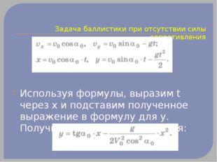 Задача баллистики при отсутствии силы сопротивления Используя формулы, вырази