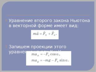 Уравнение второго закона Ньютона в векторной форме имеет вид: Запишем проекци