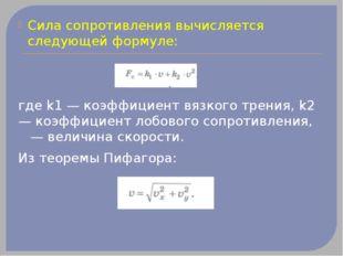 Сила сопротивления вычисляется следующей формуле: где k1 — коэффициент вязког