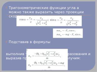 Тригонометрические функции угла а можно также выразить через проекции скорост
