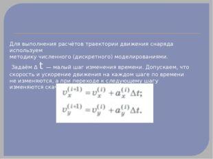 Для выполнения расчётов траектории движения снаряда используем методику числ