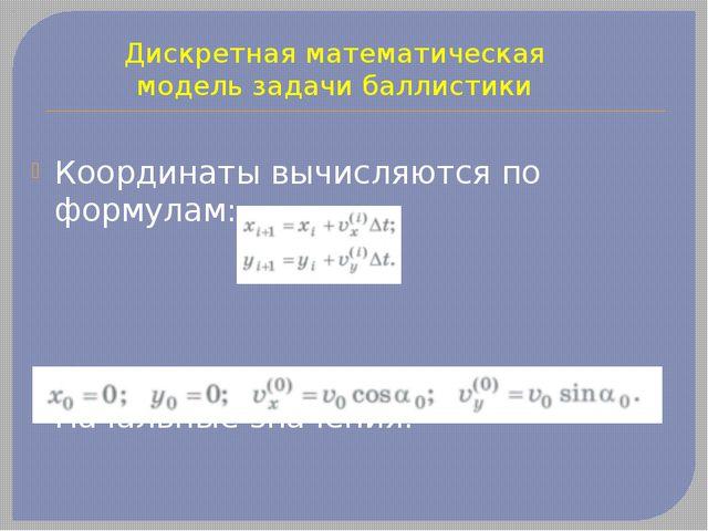 Координаты вычисляются по формулам: Начальные значения: Дискретная математиче...