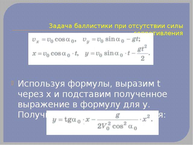 Задача баллистики при отсутствии силы сопротивления Используя формулы, вырази...