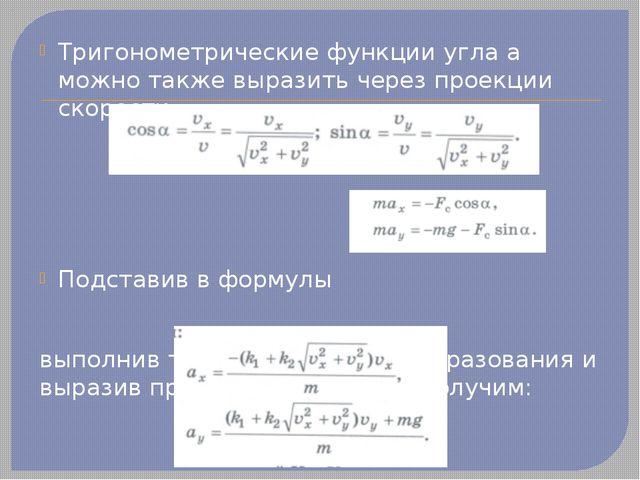 Тригонометрические функции угла а можно также выразить через проекции скорост...