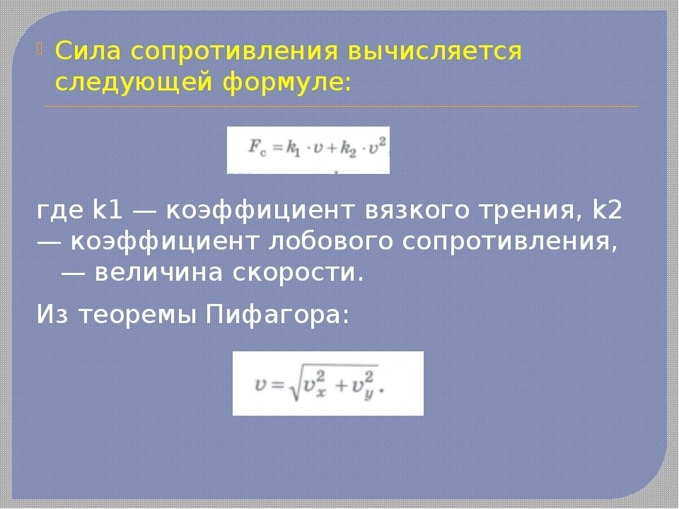 Сила сопротивления вычисляется следующей формуле: где k1 — коэффициент вязког...