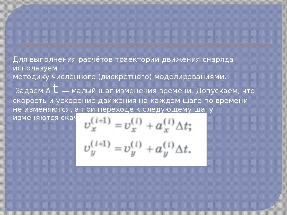Для выполнения расчётов траектории движения снаряда используем методику числ...