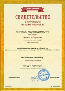 C:\Users\Numper-one\Desktop\за публикование\Сертификат проекта infourok.ru № ДВ-336865.jpg
