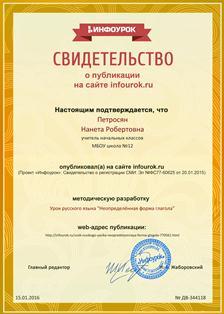 C:\Users\Numper-one\Desktop\за публикование\Сертификат проекта infourok.ru № ДВ-344118.jpg