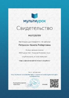 C:\Users\Numper-one\Desktop\за публикование\Мультиурок.png