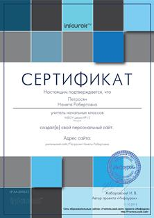C:\Users\Numper-one\Desktop\за публикование\Сертификат проекта infourok.ru № АA-209655.jpg