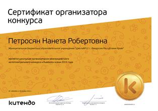 C:\Users\Numper-one\Desktop\за публикование\certificate (3).png