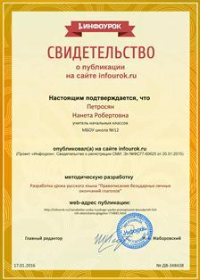 C:\Users\Numper-one\Desktop\за публикование\Сертификат проекта infourok.ru № ДВ-348438.jpg