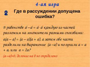 В равенстве а2 – а2 = а2 _ а2 каждую из частей разложим на множители разными