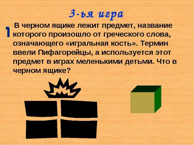 3-ья игра В черном ящике лежит предмет, название которого произошло от гречес...