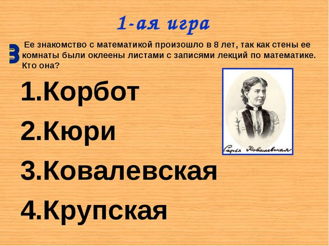 1-ая игра Корбот Кюри Ковалевская Крупская Ее знакомство с математикой произо...