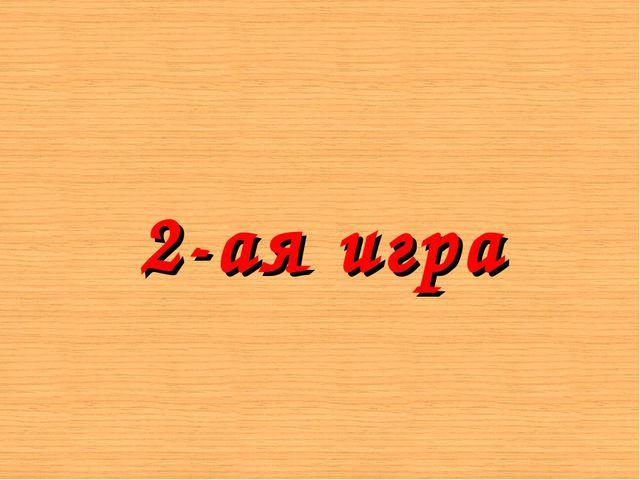 2-ая игра