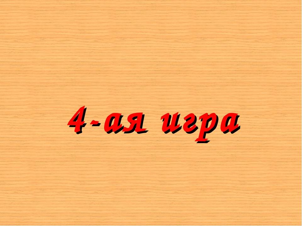 4-ая игра