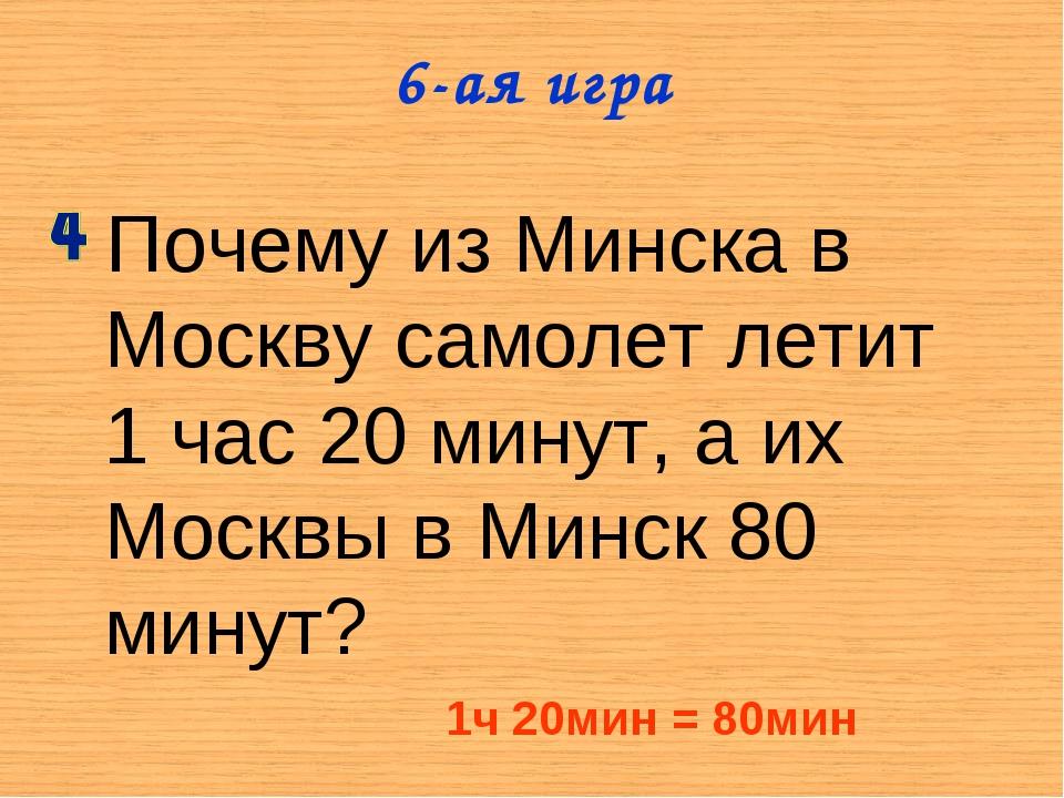 Почему из Минска в Москву самолет летит 1 час 20 минут, а их Москвы в Минск 8...
