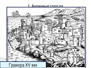 Ратуша – здание городского или посадского управления и самоуправления 2. Сред