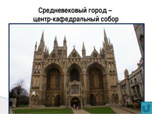 Средневековый город – центр-кафедральный собор Краков