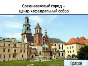 Средневековый город – городская ратуша Краков